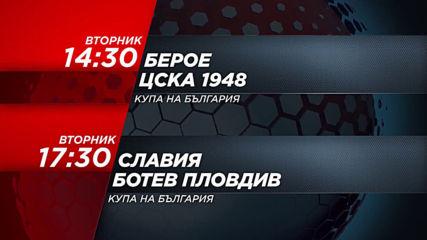 футбол: Берое - ЦСКА 1948 от 14.30ч и Славия - Ботев Пловдив от 17.30 на 3 декември, вторник по DS