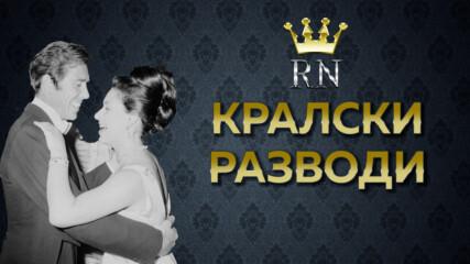 Кралски разводи