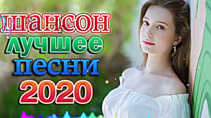 Лучшие песни года 2020! Сборник Новые песни Ноябрь 2020!