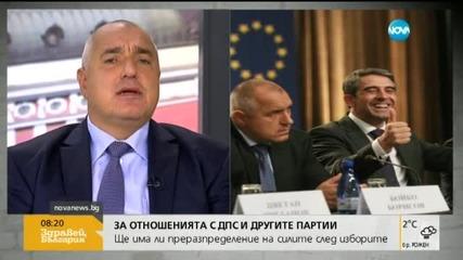 Бойко Борисов коментира горещите теми