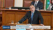 Борисов: Няма искане за навлизане на американски военен кораб в Черно море