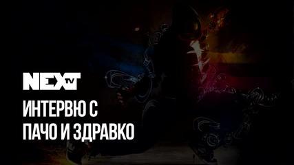 NEXTTV 045: Гости: Пачо и Здравко