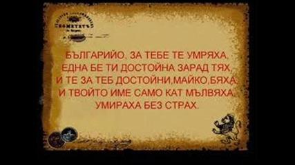 Pecata ft krk2 - Велика България