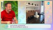 """Находчива домакиня или как да преобразим кухнята си - """"На кафе"""" (15.06.2021)"""