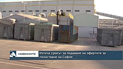 Изтича срокът за подаване на офертите за почистване на София