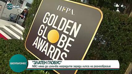 """NBC няма да излъчва """"Златните глобуси"""" през 2022 г."""