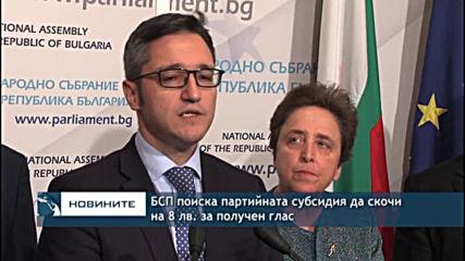 БСП поиска партийната субсидия да скочи на 8 лв. за получен глас