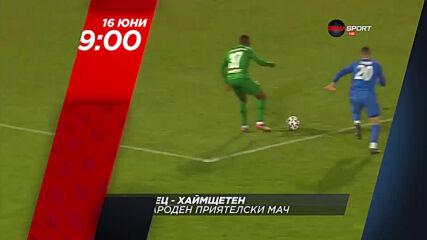 Международен приятелски мач: Лудогорец - Хаймщетен на 16.06, сряда от 19:00 ч. по DIEMA SPORT