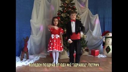 Коледен Поздрав От Одз №2 Здравец, Петрич-2014г.