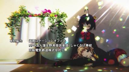 Chuunibyou demo Koi ga Shitai Ren Ending Tv size
