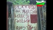 Това може да се види само в България ( by Tanec@ ) 2