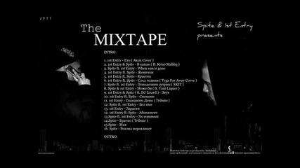 Spite & 1st Entry ft. Yani Liqueur - Без име ( prod. by Hellabeatz )