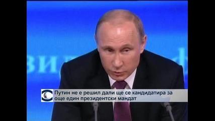 Путин не е решил дали ще поиска още един мандат