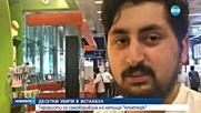 """МИШЕНАТА: """"АТАТЮРК"""": Стрелба и взривове на летището в Истанбул"""