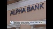 Британски банки наемат хакари, които да ги защитават от кибератаки