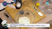 Рецептата днес: Кейк с тиквички и лимон, соленки с тиквички и млечен дип - На кафе (19.02.2021)