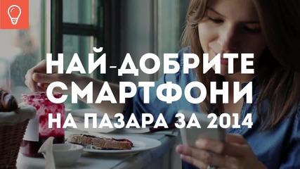Най-добрите смартфони на пазара за 2014