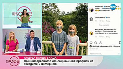 Андреа Банда Банда: Най - интересното от социалните профили на звездите - На кафе (13.05.2019)