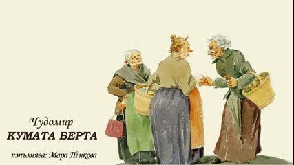 Кумата Берта - разкази на Чудомир (1968 г.)