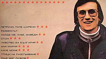 Михаил Йончев (забавна музика)