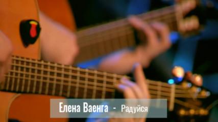 Елена Ваенга - Радуйся (бг превод)