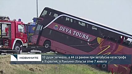 10 души загинаха, а 44 са ранени при автобусна катастрофа в Хърватия, в Румъния сблъсък отне 7 живот