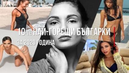 10-те най-горещи българки за 2020 година