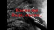Serif Konjevic - Kasno ce biti kasnije