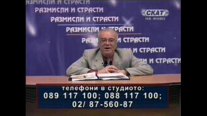 Проф. Вучков - Ушна Кал