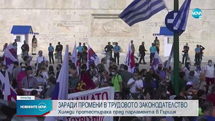 Хиляди протестираха пред парламента в Гърция