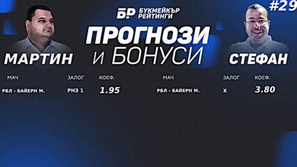 Клубният футбол се завръща! РБ Лайпциг - Байерн Мюнхен Прогнози и Бонуси от БР #29 - ПОДКАСТ