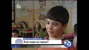 btv 05.03.2008 - Малък коментар Кои хора са герои ? [high Quality]