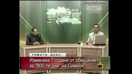 Наследникът на Вучков