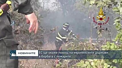 ЕС ще окаже помощ на европейските държави в борбата с пожарите
