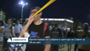 Протестиращи се събраха в центъра на София за 38-ми ден