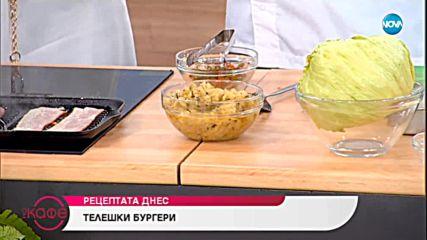 Рецептата днес: Телешки бургери - На кафе (21.11.2018)