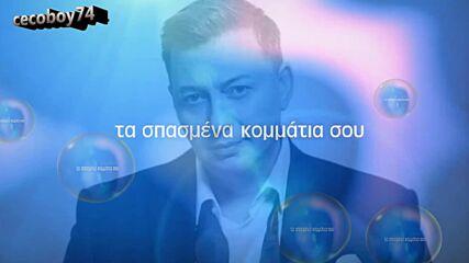 Νίκος Μακρόπουλος - Που Και Που - от време на време