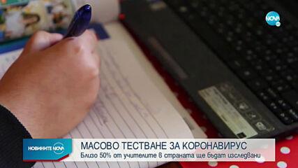 Започва масово тестване на учителите в страната