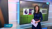 Спортни новини (17.01.2021 - обедна емисия)