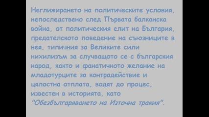 Обезбългаряването на Източна Тракия или отговор на Декларацията на господин Иван Костов
