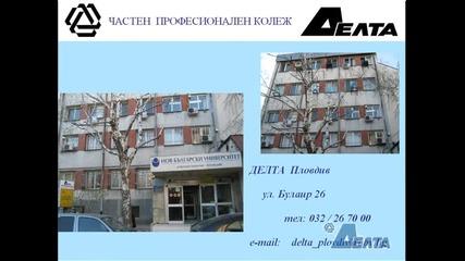 Делта - 2010