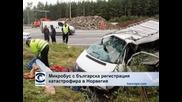 7 румънци и българин бяха ранени след катастрофа на микробус в Норвегия
