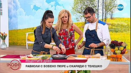 Рецептите днес: Равиоли с бобено пюре и Скариди с телешко - На кафе (15.02.2019)