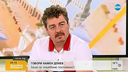 Камен Донев: Успехът не се измерва в пари