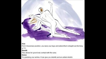 Добри секс пози