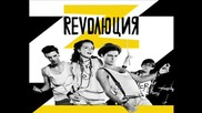 Революция z - Миналото в нас