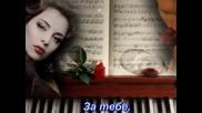 Ефрем Амирамов - Для тебя