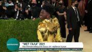 """""""Мет Гала"""" се завърна: Най-атрактивната вечер в шоубизнеса"""