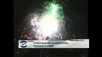 България отбелязва националния си празник – 3 март