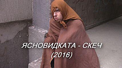 Ясновидката - Скеч (2016)